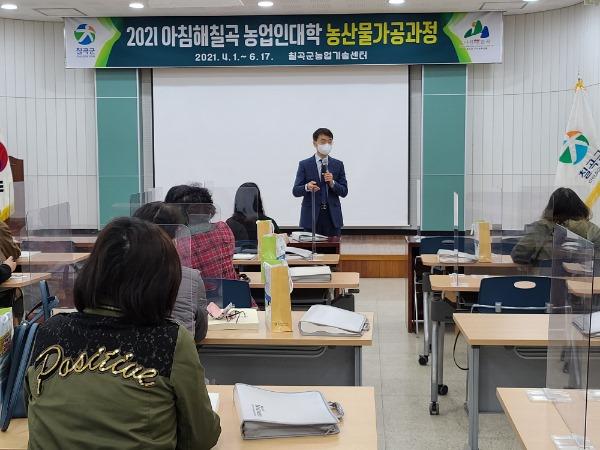 칠곡군농업기술센터, '농업인대학 농산물가공과정' 교육 실시.jpg
