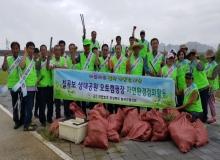 [칠곡]자연보호칠곡군협의회,'자연환경 정화활동'실시