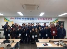 [칠곡]2019년 일반농산어촌개발사업'마을만들기 분야'경북최다 선정