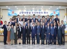 [칠곡]민선7기 첫 칠곡군민대통합추진위원회 회의 개최