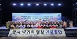 [칠곡]향사 박귀희 명창 기념공연·가야금병창 전국대회 성료