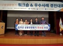 [칠곡]2017년 성별영향평가 추진 우수 기관상 수상