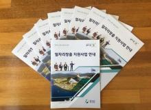 [칠곡]한권으로 보는 일자리창출 지원사업 책자 발간
