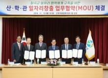 [칠곡]일자리창출 협력체계 구축을 위한 산·학·관 일자리창출 업무협약'체결