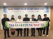 [칠곡]지적재조사 국토교통부 '최우수기관' 선정