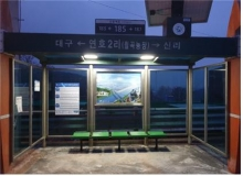[칠곡]버스승강장 태양광LED 조명설치