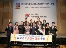 [칠곡]칠곡군, 한국의 가장 사랑받는 브랜드대상 7년 연속 수상