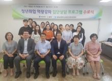 [칠곡]기업·청년·지역사회연계 청년취업 지원 박차