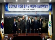 [칠곡]'2019년 제2회 아동복지심의위원회' 개최