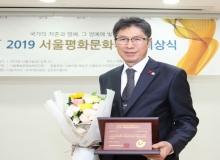[칠곡]조금래 칠곡군 행정복지국장,'2019 서울평화문화대상'수상