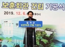 [칠곡]칠곡군,'보호회관 건립 기공식'개최