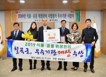 [칠곡]'2019년 식품·공중위생 총괄 평가'대상 수상