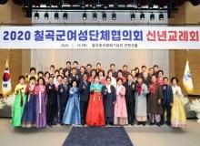 [칠곡]칠곡군여성단체협의회, 신년교례회 개최