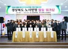 [칠곡]경북지역 노사민정 합동워크숍 개최