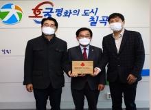 [칠곡]2020년 'The Best 착한일터'로 선정