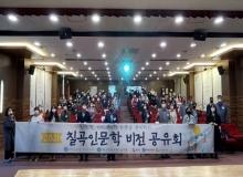 [칠곡]2021 칠곡인문학 비전공유회 개최