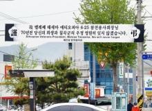 [칠곡]주요거리에 에티오피아 6.25참전용사회장 추모 현수막 내걸려
