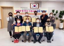 [칠곡]지천면 지역사회보장협의체, '따뜻한 밥 한끼 지원사업' 업무 협약