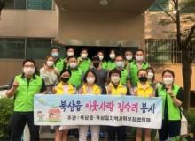 [칠곡]북삼읍 지역사회보장협의체, 집수리 봉사활동 실시